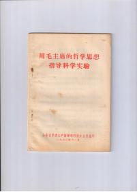 《用毛主席的哲学思想指导科学实验》1970年11月山东省革委生产指挥部科技办公室编印 (有毛主席语录、林副主席指示)李四光等文章