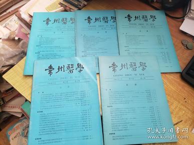 常州医学(第1卷2册,第2卷3册)(共5册合售)(第1卷为创刊号)