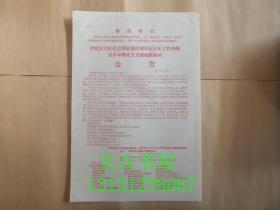河北保定红代会彻底摧毁刘邓在青年中的反革命修正主义路线联络站公告