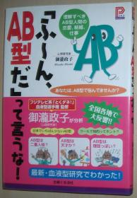 日文原版书 「ふーん、AB型だ」って言うな! 単行本 – 2008/8 御泷政子  (著) AB血型研究