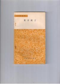 《莱辛寓言》(文学小丛书)1980年一版一印