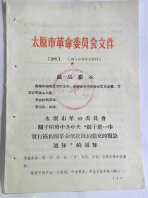 """太原市革命委员会关于印发中共中央""""关于进一步实行节约闹革命.坚决节约开支的紧急通知""""的通知(1968年)"""