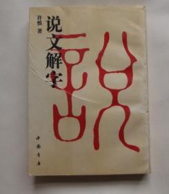 说文解字  中国书店
