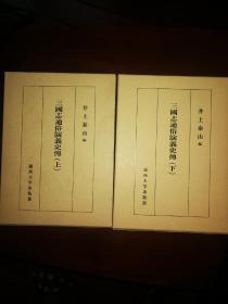 三国志通俗演义史传(上下日文)