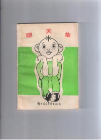 《聊天集》孙敬修先生文集 1988年一版一印