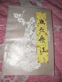 点穴疗法【南屋书架3】
