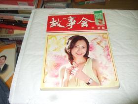 故事会 2007年 19~24 冬季卷 红版