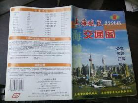 2006 版 上海城区交通图