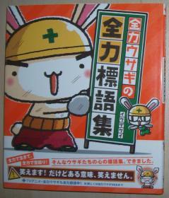 日文原版书 全力ウサギの全力标语集 (メディアファクトリーのキャラクターブック) 単行本 イケダケイ  (著)