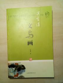 汪曾祺:文与画