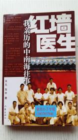 红墙医生:我亲历的中南海往事 东平 王凡 著 作家出版社 9787506334976