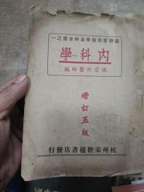 大32开 最新实用医学各科全书之一 内科学 张崇熙医师编