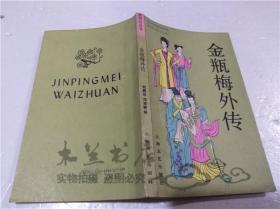 金瓶梅外传 刘巽达 冯沛龄 上海文艺出版社 1989年6月 小32开平装