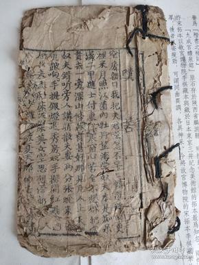 清代木刻唱本《叹苦情》《回府度妻》《盘古人》合订一册。