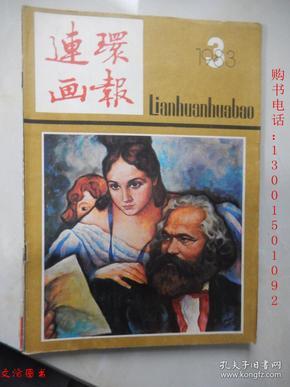 连环画报1983年3期