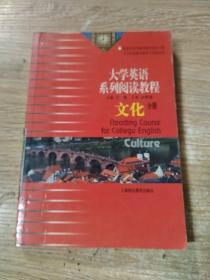 大学英语系列阅读教程.文化分册