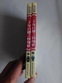 华夏文化典藏书系 二十年目睹之怪现状 上下 【2本】