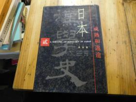 精装:日本汉学史第二部.成熟和迷途