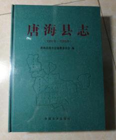 唐海县志(1991-2005)未拆封.