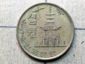 015 外国硬币:1972年【韩国硬币】10韩元 世界外国硬币古玩收藏保真品包老