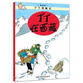 丁丁历险记(小开本)丁丁在西藏