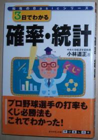 日文原版书 3日でわかる确率・统计 (知性のBasicシリーズ) 単行本 小林道正  (著) 三天明白概率统计