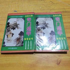 金函玉镜奇门遁甲秘笈全书:中国古代传统文化透视 上下册合售