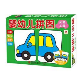 邦臣小红花·婴幼儿拼图-交通工具(新)