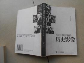 百年中国影视的历史影像