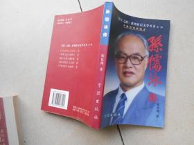 《院士之路》系列传记文学丛书 第二辑:孙儒泳传