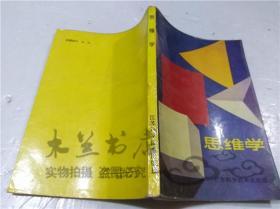 思维学 张永声 朱奎保 钱铎 等 江苏科学技术出版社 1988年3月 32开平装