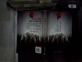 十宗罪——中国十大凶杀案...