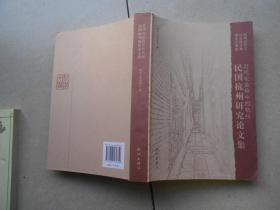 近代化进程中的杭州--民国杭州研究论文集