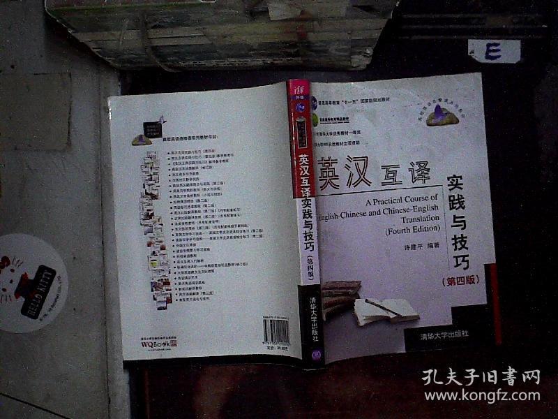 高校英语选修课系列技巧:英汉互译v技巧与教材如何用a技巧破解器图片