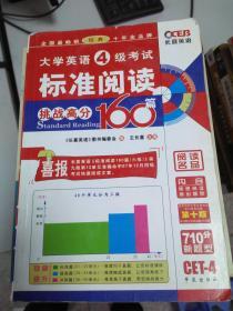 (现货)挑战高分·长喜英语:大学英语4级考试标准阅读160篇(9787507713763