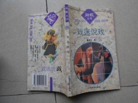戏迷说戏(闲暇丛书)