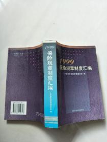 保险规章制度汇编.1999/【实物图片,品相自鉴】