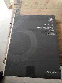第六届中国书法兰亭奖作品集,正版,美观精致,