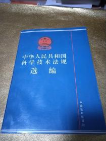 中华人民共和国科学技术法规选编:1994年版