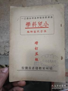 大32开 最新实用医学各科全书之一 小儿科学 张崇熙医师编