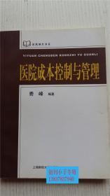 医院成本控制与管理 费峰 编著 上海财经大学出版社 9787564202859