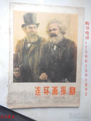 连环画报1978年第5期