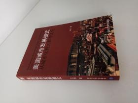 美国城市发展模式:从城市化到大都市区化