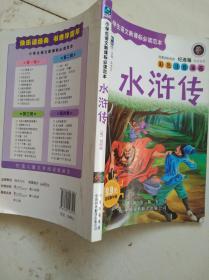 水浒传(小学生语文新课标必读范本第一辑)狸桥小学