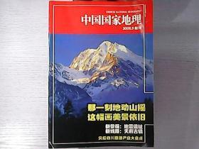 中国国家地理 2008.9附刊