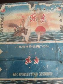 广东梅县卷烟厂,老烟标,东方香烟,红日和帆船漂亮