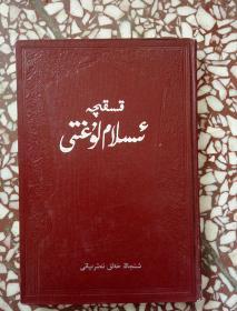 简明伊斯兰教词典 维吾尔文