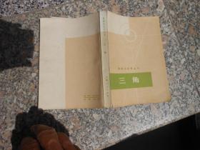 数理化自学丛书;三角