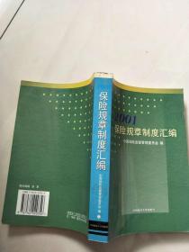 2001保险规章制度汇编【实物图片,品相自鉴】