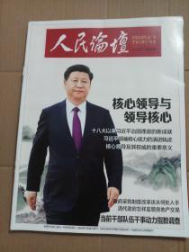人民论坛  2016年11月下【封面人物:习总书记】